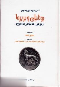 يونانيان و بربرها 7 (15 جلدي)