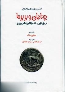 يونانيان و بربرها 8 (15 جلدي)
