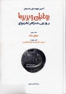 يونانيان و بربرها 9 (15 جلدي)