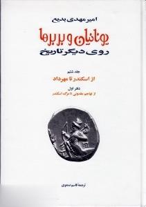 يونانيان و بربرها 10 (15 جلدي)