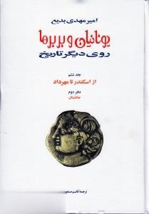 يونانيان و بربرها 11 (15 جلدي)