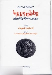 يونانيان و بربرها 12 (15 جلدي)