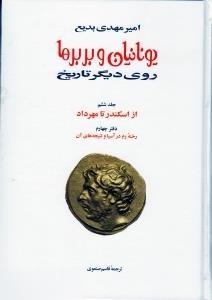 يونانيان و بربرها 13 (15 جلدي)