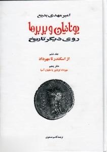 يونانيان و بربرها 14 (15 جلدي)