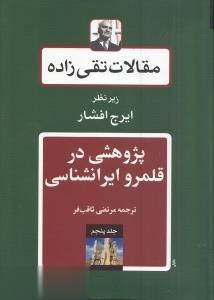 مقالات تقي زاده(جلد5،ايرجافشار)توس