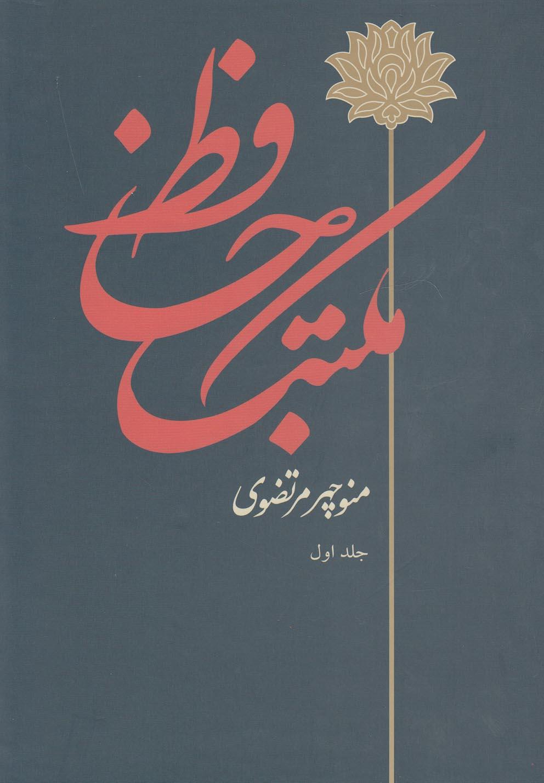 مكتب حافظ(2ج)توس
