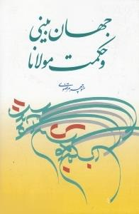 جهان بيني و حكمت مولانا(توس)
