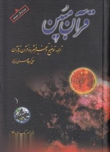 قرآن مبين