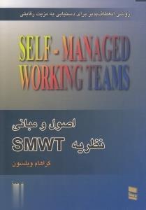 اصول و مباني نظريه SMWT (روشي انعطافپذير براي دستيابي به مزيت رقابتي)