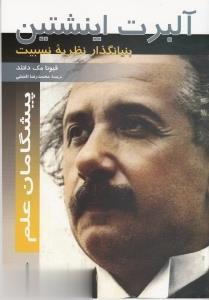 آلبرت اينشتاين (پيشگامان علم)