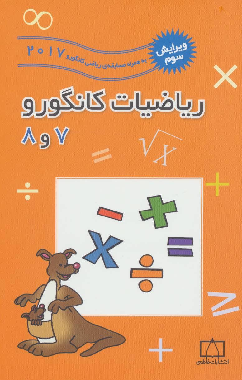 رياضيات كانگورو 7 و 8