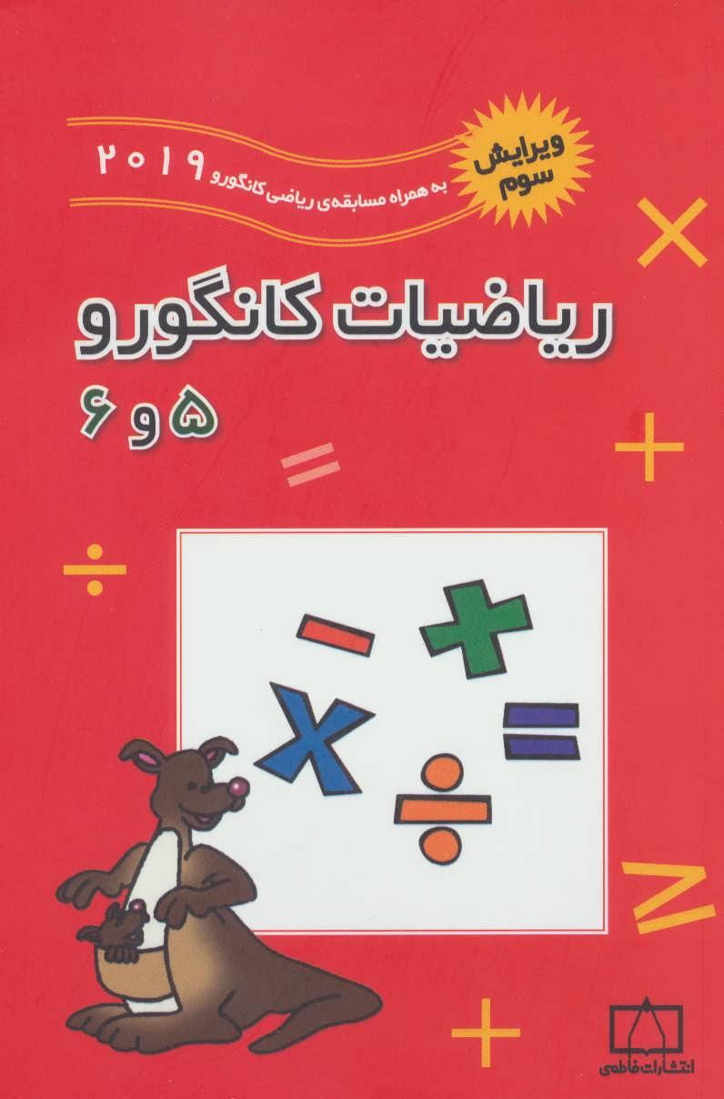 رياضيات كانگورو 5 و 6
