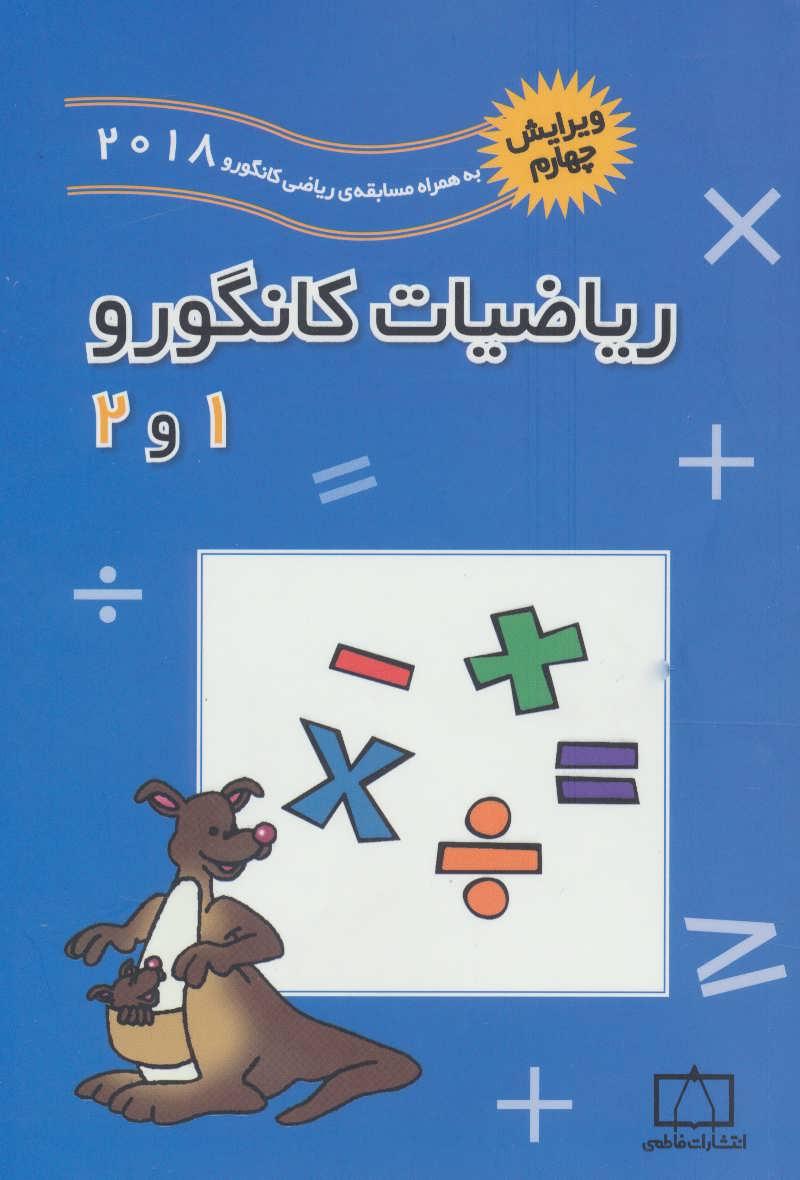 رياضيات كانگورو 1 و 2