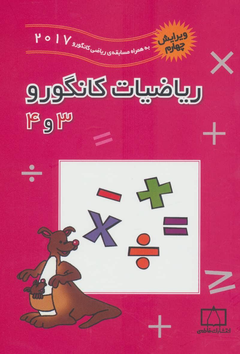 رياضيات كانگورو 3 و 4