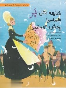 شايعه مثل پر همهجا پخش ميشود: بر اساس قصهاي عاميانه از اروپاي شرقي