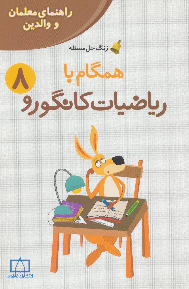 همگام با رياضيات كانگورو 8 (راهنماي معلمان و والدين،زنگ حل مسئله)