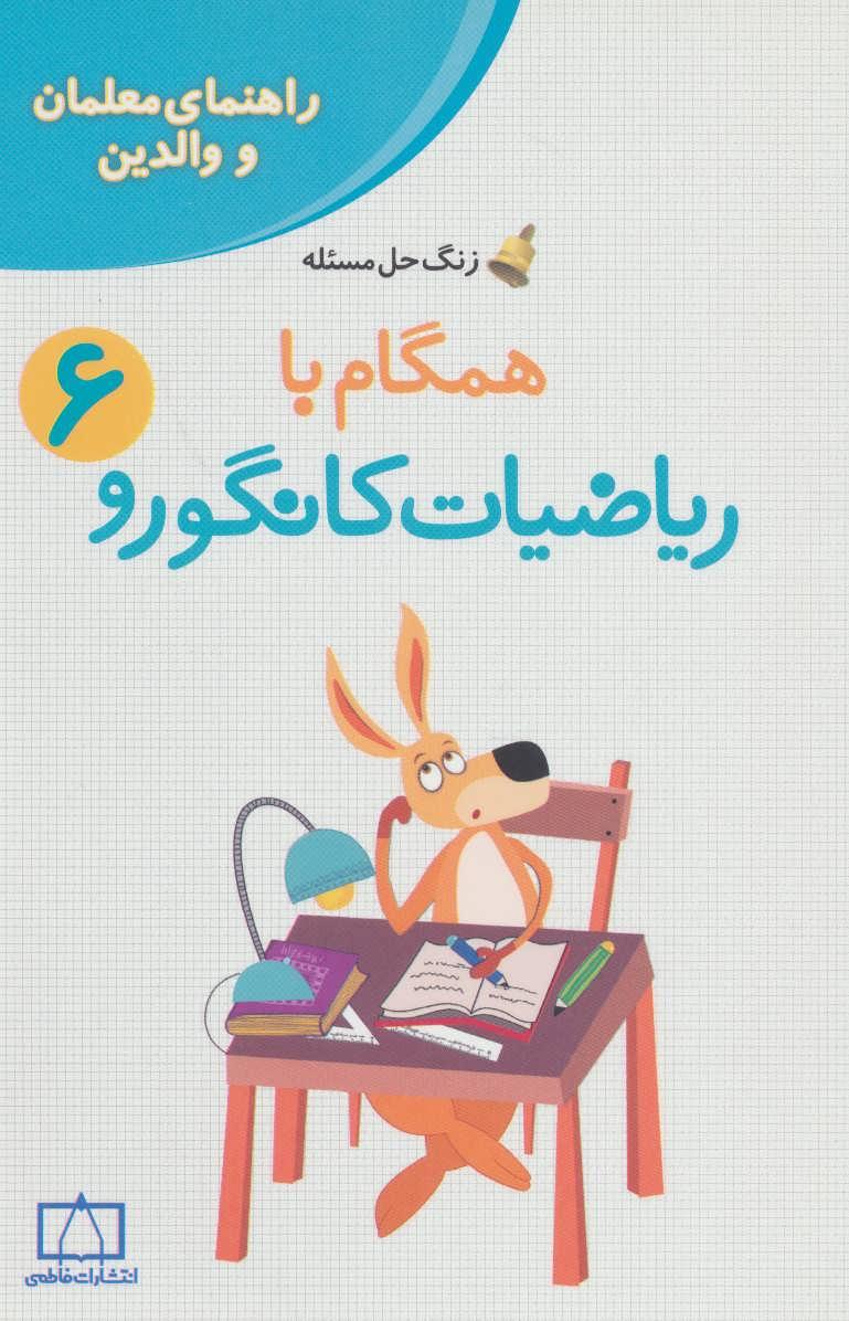 همگام با رياضيات كانگورو 6 (راهنماي معلمان و والدين،زنگ حل مسئله)