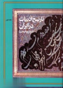 تاریخ ادبیات در ایران 1 (8 جلدی)