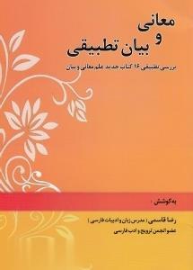 معاني و بيان تطبيقي (بررسي تطبيقي شانزده كتاب جديد علم معاني و بيان)
