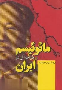 مائوئيسم و بازتاب آن در ايران