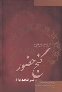 گنج حضور (تفسير قصه هاي مولانا)