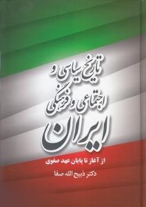 تاريخ سياسي و اجتماعي و فرهنگي ايران از آغاز تا پايان عهد صفوي