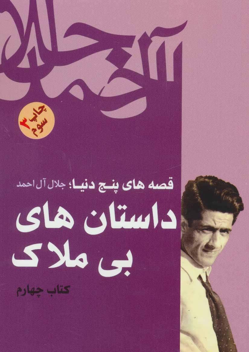 داستان هاي بي ملاك (قصه هاي پنج دنيا،كتاب چهارم)