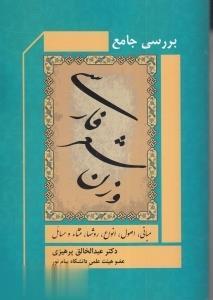 بررسي جامع وزن شعر فارسي