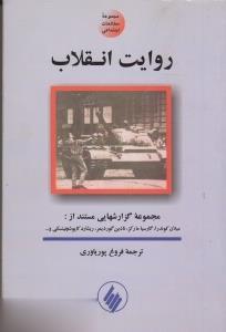 قرن بيستم و بحراني جهاني به نام انقلاب (روايت انقلاب)