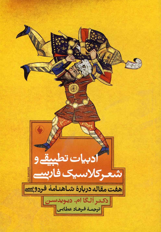 ادبيات تطبيقي و شعر كلاسيك فارسي(فرزانروز) *