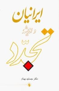 ايرانيان و انديشه تجدد(فرزانروز) *
