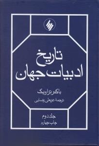 تاريخ ادبيات جهان 2 (2 جلدي)