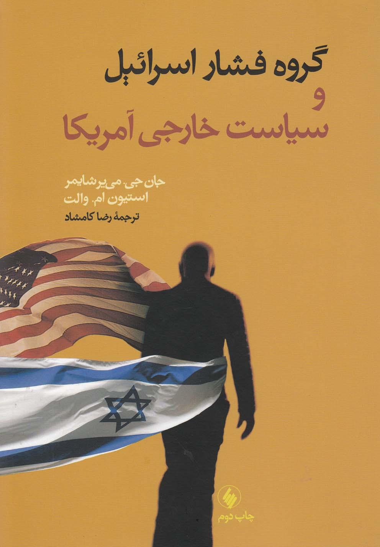 گروه فشار اسرائيل و سياست خارجي آمريكا(فرزان) *