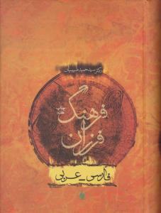 فرهنگ فرزان: فارسي - عربي