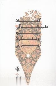 گفتمان عقبماندگي نزد روشنفكران ايراني(فرزانروز) *