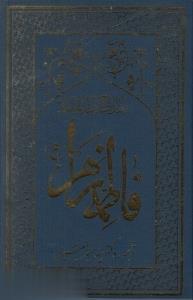فاطمهالزهرا در پرتو خورشيد محمدي 2 (2 جلدي)