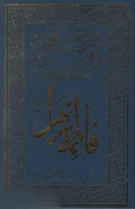 فاطمهالزهرا در پرتو خورشيد محمدي 1 (2 جلدي)