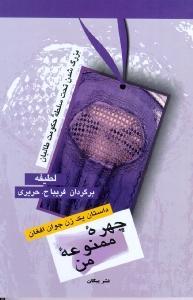 چهره ممنوعه من (داستان 1 زن جوان افغان)