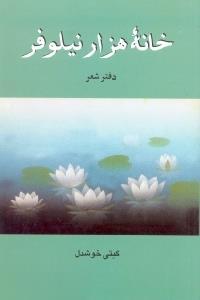 خانه هزار نيلوفر (دفتر شعر)