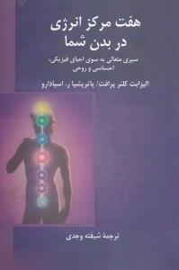 هفت مركز انرژي در بدن شما