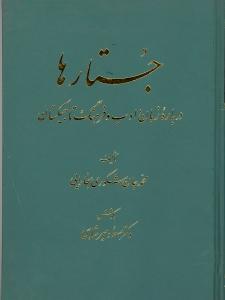 جستارها: درباره زبان، ادب و فرهنگ تاجيكستان