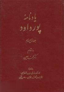 يادنامه پورداود: مجموعه مقالات درباره فرهنگ و تمدن ايراني