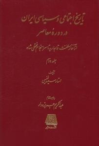 تاريخ اجتماعي و سياسي ايران در دوره معاصر 2 (2 جلدي)
