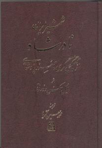 شمشير ايران: نادرشاه