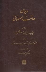 ديوان هاتف اصفهاني (اساطير)
