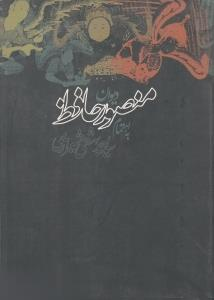 ديوان منصور حافظ