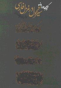 سير تحول غزل فارسي از مشروطيت تا انقلاب
