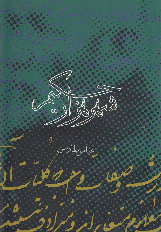 شهر هزار حيكم(روزنه) *
