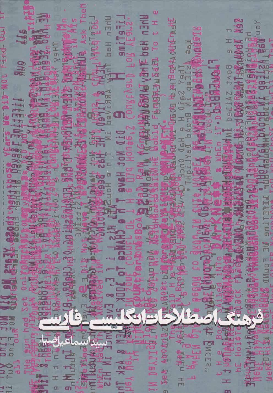 فرهنگ اصطلاحات انگليسي فارسي(روزنه) *