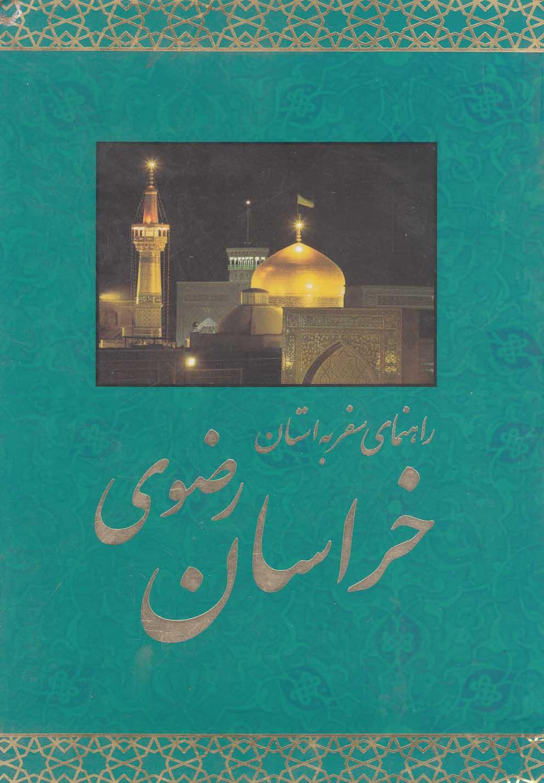 راهنماي سفر به استان خراسان رضوي(روزنه) *
